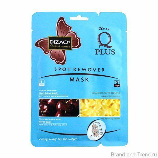 Halványító arcmaszk Q10 koenzimmel és cseresznyekivonattal (1 db)